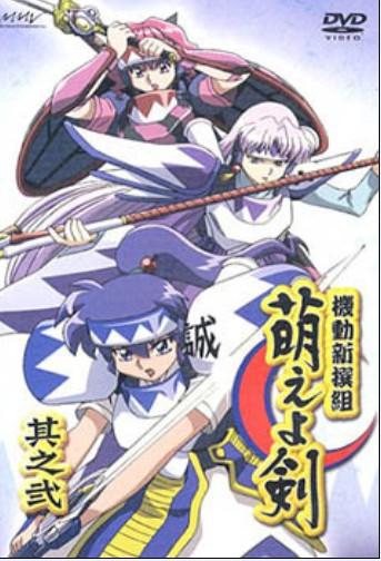 机动新撰组之萌动之剑 2005